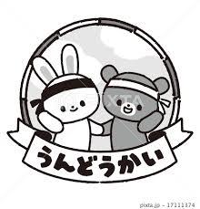 幼稚園保育園運動会マークモノクロイラストのイラスト素材 17111374
