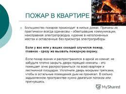 Презентация на тему Правила безопасного поведения при пожарах и  4 ПОЖАР