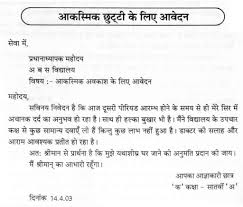 short essay on my school in hindi writing my school pilot cover letter more palletnhua co cv format