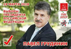 «Советская Россия»: Страна созрела для смены караула