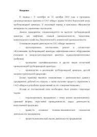 Отчёт по практике на примере ОАО ТомскНИПИнефть отчет по  Анализ внутренней среды предприятия на примере ОАО Икар отчет по практике 2010 по менеджменту