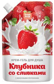 <b>Крем</b>-<b>гель</b> для <b>душа Fresh</b> Fruit Клубника со сливками — купить ...