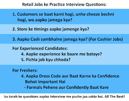 Retail Job Interview Tips Interview Questions And Tips For Retail Counter Sales In Store