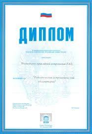Диплом iv международной выставки конгресса Высокие технологии  Диплом iv международной выставки конгресса Высокие технологии Инновации Инвестиции 1999 · ИПА РАН