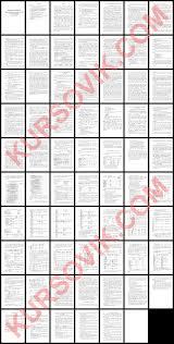 Анализ и контроль финансовых результатов организации на примере  Дипломная работа ВКР на тему Анализ и контроль финансовых результатов организации на примере ОАО