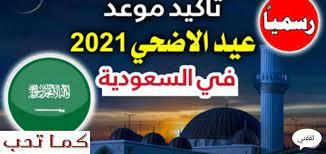 إجازة عيد الأضحى 1442 للبنوك والقطاع الخاص والحكومي في السعودية ومصر - كما  تحب