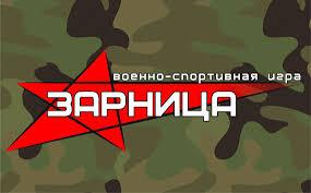 """Картинки по запросу 8 февраля состоится военно-патриотическая игра """"Зарница"""" для 5-8 классов."""