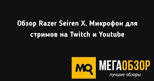 Обзор <b>Razer Seiren X</b>. <b>Микрофон</b> для стримов на Twitch и Youtube