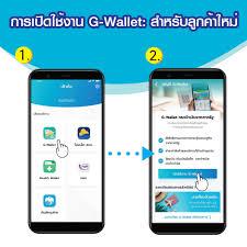 🤠วันนี้ขอแนะนำขั้นตอนการเปิดใช้ G-Wallet... - Eco Resort Chiang Mai