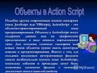 Язык сценариев vbscript
