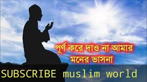 Amar moron asibe kokhoncover by rajiya rishalyric & tune: Amar Moron Asibe Kokhon Kew To Jane Na Muslim World Youtube