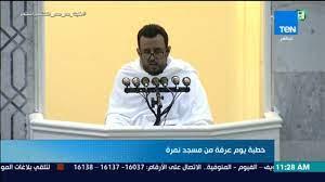 أخبار TEN - خطبة يوم عرفة من مسجد نمرة - YouTube