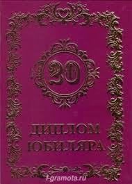 Диплом Юбиляра лет ламинация   Диплом Юбиляра 20 лет