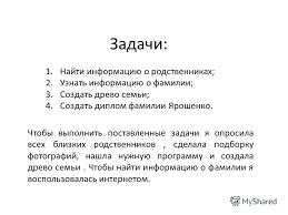 Презентация на тему ПРОЕКТ Книга семьи Ярошенко Выполнила  3 Задачи 1