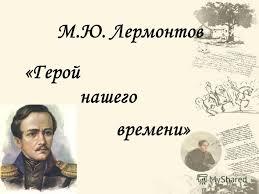 Презентация на тему М Ю Лермонтов Герой нашего времени  1 М Ю Лермонтов Герой нашего времени