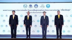 """เปิดตัวโครงการ """"เที่ยวปันสุข"""" เริ่มลงทะเบียน 15 ก.ค.นี้ - ThaiPublica"""