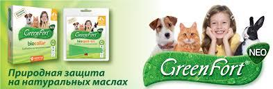 <b>GreenFort NEO</b>