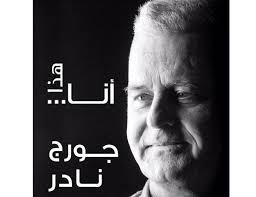 Image result for العميد المتقاعد جورج نادر