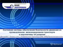 Презентация на тему Состояние системы обеспечения безопасности  1 Состояние системы обеспечения безопасности