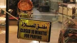 اتحاد الغرف السعودية يوجه باستمرار فتح المحلات والأنشطة التجارية خلال أوقات  الصلاة - الصلاة