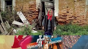 Мужское / <b>Женское</b> - Княжеские конюшни. Выпуск от 16.10.2017 ...