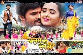 balam ji i love you bhojpuri