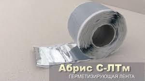 Герметизирующая лента Абрис С-ЛТм - YouTube