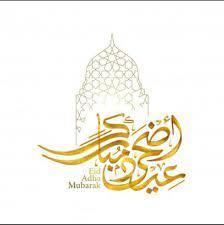 Ugpadz - عيد أضحى مبارك