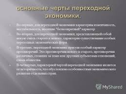 Презентация на тему Реферат По дисциплине Мировая экономика и  3 1