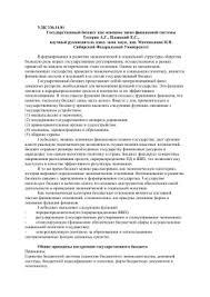 Контрольная работа Правовые основы регулирования Доходы государственного бюджета