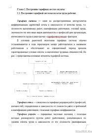 Курсовая Тарифная система оплаты труда Курсовые работы Банк  Тарифная система оплаты труда 20 10 15