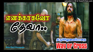 lent way of cross 14 stations in tamil song ச ல வ ப ப த ப டல