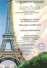 Наши награды Студия Изобразительных Искусств Горенковой Е Н  Диплом Франция 2011
