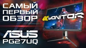Обзор <b>монитора ASUS ROG</b> SWIFT PG27UQ - YouTube