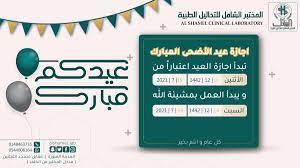 إجازة_العيد hashtag on Twitter