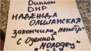 Все новости диплом Без Табу Выпускники вуза в ДНР могут получить никем не признанные дипломы фото 1