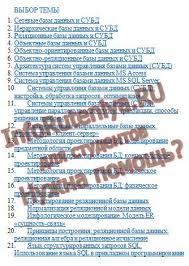 Курсовые работы по базам данных для студентов МТИ ВТУ  Темы курсовых работ по базам данных
