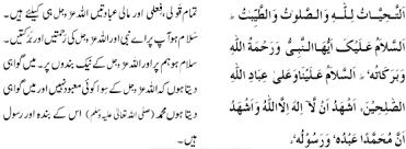 How To Offer Salah For Women