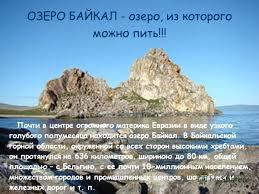 Презентация на тему Озеро Байкал Работа Ошутинской Ксении  2 ОЗЕРО