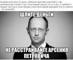 Яценюк повторно просит ЕС создать фонд для выплаты зарплат украинским госслужащим - Цензор.НЕТ 6168