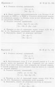 Рабочая программа по алгебре для классов математика  Итоговая контрольная работа 8 класс