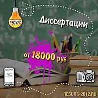 Заказать написание диссертации в России Услуги на ru Написание диссертаций на заказ