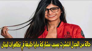 حالة من الجدل بسبب مشاركة مايا خليفة في تظاهرات لبنان - YouTube