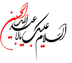 Image result for ‫اما حسین‬‎