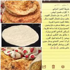 طريقة عمل الخبز في المنزل وصفة العيش المنزلي