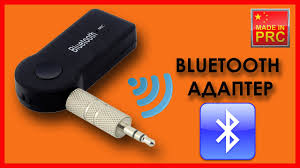 Bluetooth адаптер AUX. ALIEXPRESS - YouTube