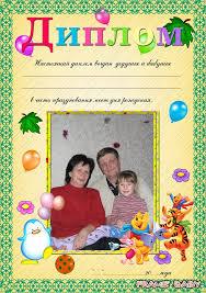 Создать диплом для лучшей бабушки с фото онлайн фотошоп детская   Диплом дедушке и бабушке с моим фото в мой день рождения создать онлайн