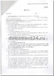Легализация доверенности Китай китай нотариальный перевод доверенности