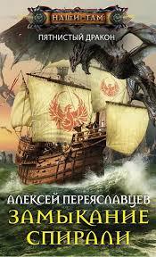 «Замыкание спирали», Алексей <b>Переяславцев</b>: falcrum ...