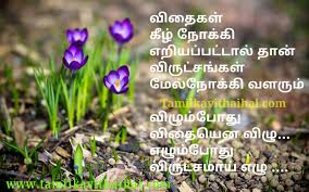 Best Self Confidence Positive Thoughts Quotes In Tamil Language Real Best Download Thoughts Of Life
